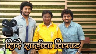 शिंदे शाहीचा चित्रपट | नंदू नटवरे | Nandu Natvare (2018) | Exclusive Interview with Anand Shinde