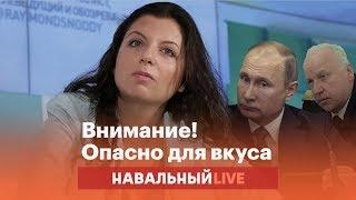 Проза Симоньян, рисунки Путина и стихи Бастрыкина