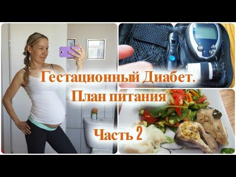 Гестационный диабет. Питание. Беременность в Канаде. Часть 2