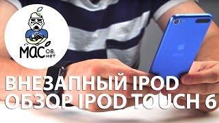 Новый внезапный Apple iPod touch 6! Обзор.
