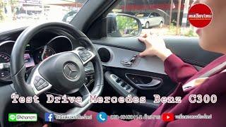 รถมือสอง คนเชียงใหม่ - รีวิว Test Drive แบบจัดเต็ม Mercedes Benz C300 2015/2558
