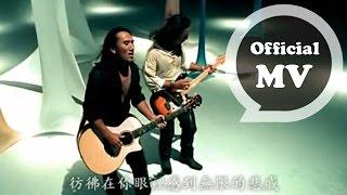 動力火車 Power Station [ 瀟灑的走 Leaving ] Official Music Video