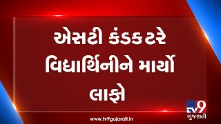Rajkot: Woman conductor of ST bus booked for slapping girl student| TV9GujaratiNews