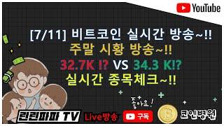 [7/11] 비트코인 실시간 방송~!! 주말 시황 방송…