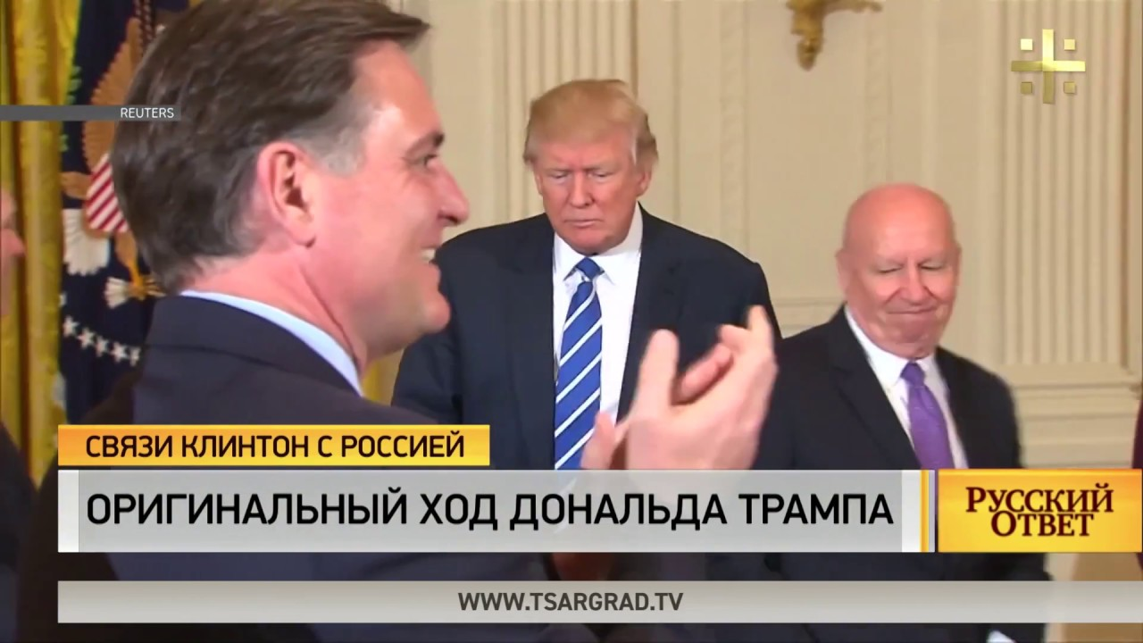 Связи Клинтон с Россией: Оригинальный ход Дональда Трампа [Русский ответ]