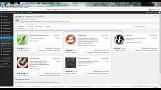 видео Где искать WordPress плагины?