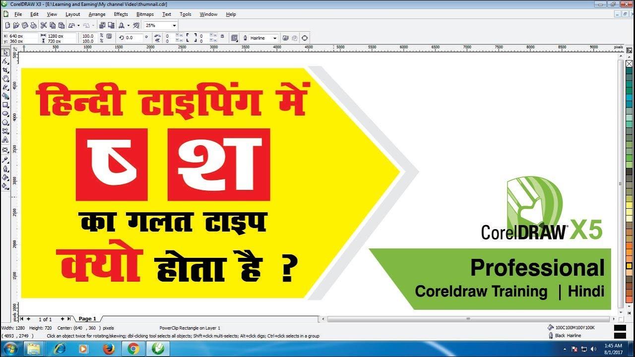 Hindi Key Word Problem | Coreldraw Hindi | by Shashi Rahi