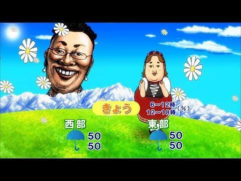 ヨーデルの女」天気予報 柴田理恵篇 - YouTube