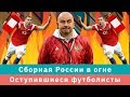КС! Оступившиеся футболисты и сборная России в огне