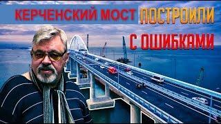 Юрий Медовар: Керченский мост построили с ошибками
