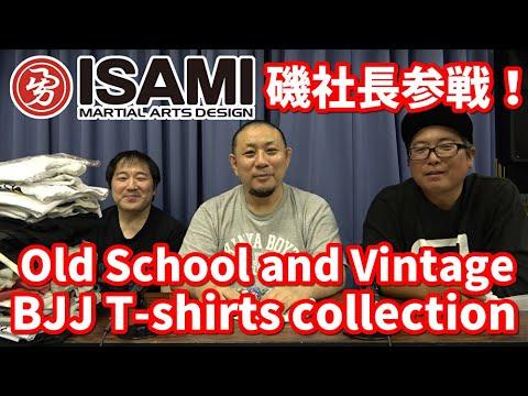 【Tシャツ】ISAMI社長・磯さん秘蔵の柔術Tシャツコレクション紹介【ブラジリアン柔術】OLD SCHOOL & VINTAGE BJJ T-shirts collection