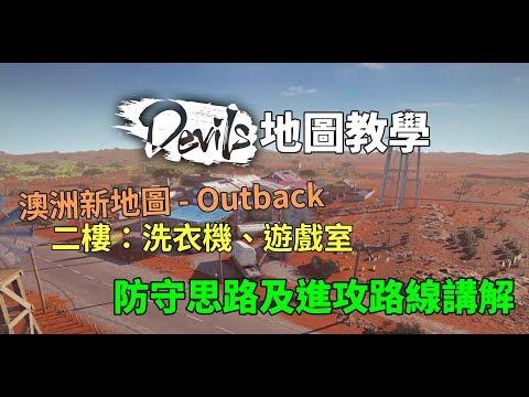 【Devils教室】地圖戰術 - Outback二樓洗衣機、遊戲室防守戰術 | Rainbow Six Siege