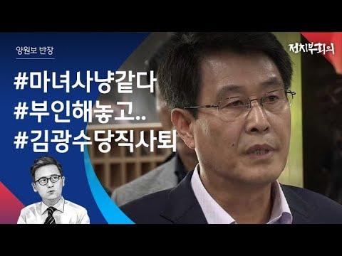 """[정치부회의] '폭행 의혹' 억울하다더니…""""자숙과 성찰의 시간 갖겠다"""""""