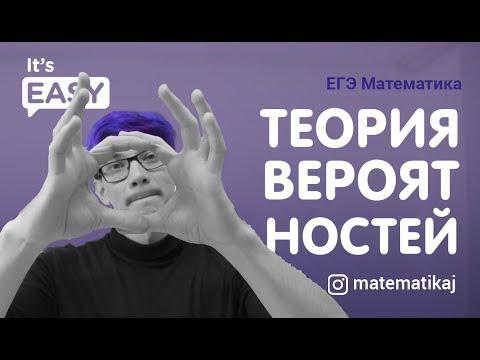 ТЕОРИЯ ВЕРОЯТНОСТЕЙ | МАТЕМАТИКА профиль | ЕГЭ 2020 | Эйджей