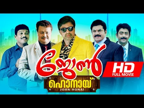New Malayalam Full Movie 2016 | John Honai [ HD ] | Superhit Comedy Movie | Ft.Mukesh, Siddique