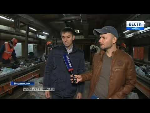 Владивостокский полигон бытовых