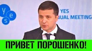 Зеленский передал привет Порошенко - вместо Мальдив теперь будут НАРЫ!