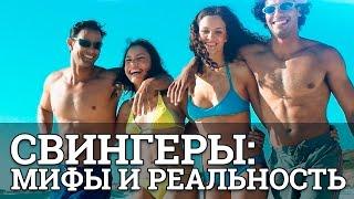 Свингеры мифы и реальность || Юрий Прокопенко