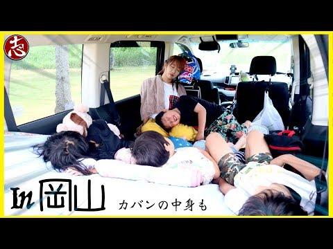 岡山県の穴場車中泊スポットに泊まる予定が・・・