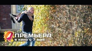 Одной левой (2015) HD трейлер | премьера 7 мая