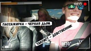 Пассажирка - Черная дыра и Таксист - Девственник | Реакция пассажиров на ...