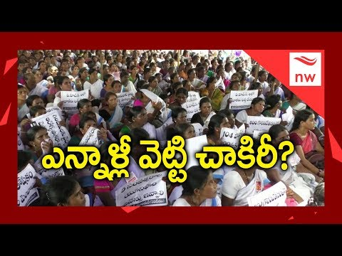 AP Asha Workers Protest To Hike Salaries | Chalo Vijayawada | New Waves