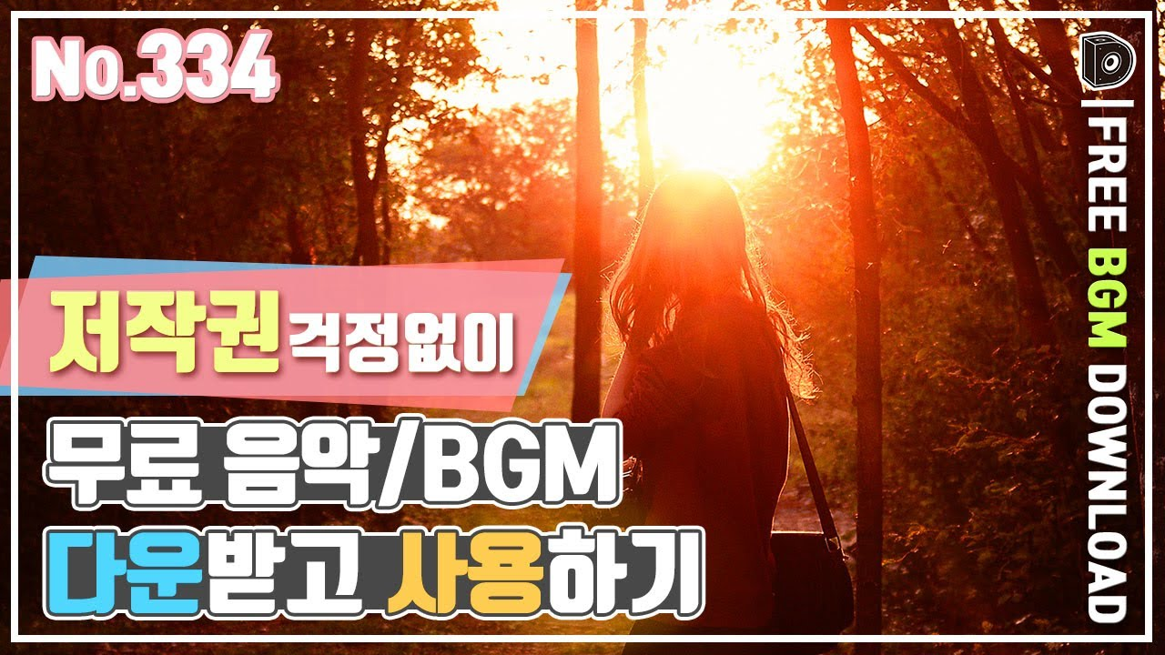 334.(EDM/신나는) PARUN - My love [무료 음악 다운로드]
