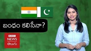 #LubDabbu: Hurdles to India - Pakistan trading (BBC News Telugu)