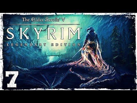 Смотреть прохождение игры Skyrim: Legendary Edition. #7: Утгерд Несломленная.