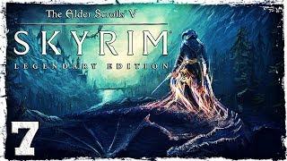 Skyrim Legendary Edition. 7 Утгерд Несломленная.