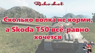 ☯ Сколько волка не корми, а Шкода Т50 хочется ☯World of Tanks ☯