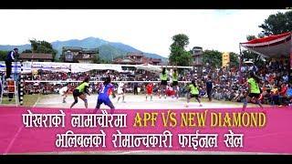 APF Vs New Diamond Volleyball Final Match - Lamachaur Teej Mela 2074