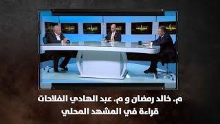 م. خالد رمضان وم. عبد الهادي الفلاحات - قراءة في المشهد المحلي