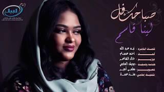 لينا قاسم - صباحك فل (حصريا)│2019 Leena qasim - Sabahk Fol (exclusive)