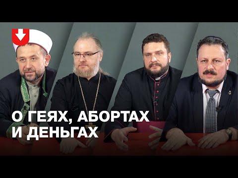 Неудобные вопросы священнику, ксендзу, раввину и муфтию