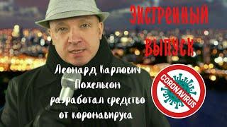 Мужик из Зажопинска изобрёл средство от коронавируса. (Шутка, юмор, стёб)