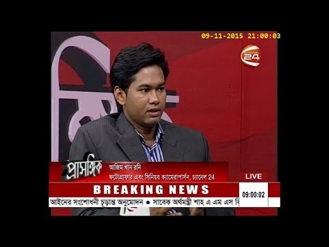 Channel 24 Live Talk show Prasongic 'প্রাসঙ্গিক' Guest Azim Khan Ronnie