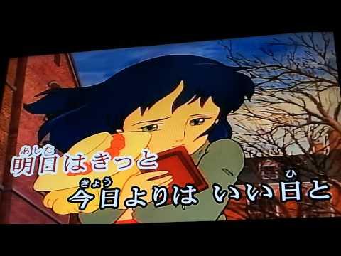 下成佐登子 花のささやき(小公女セーラ主題歌)