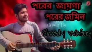 Porer Jaiga Porer Jomin   Bangla Folk Song   Unplugged Cover   Shaady Wafeeq   Abdul Alim