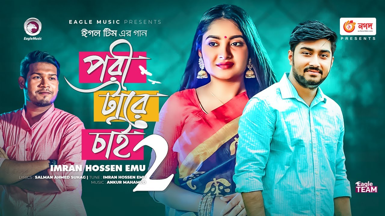 Pori Tare Chai 2 | পরী টারে চাই ২ | Imran Hossen Emu | Charpoka Band | Bangla Song 2021 | বাংলা গান