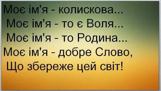 """Україна - це ти"""" музика Тіна Кароль, слова Микола Бровченко ( мінус зі словами)"""
