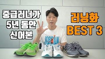 중급러너가 5년 동안 신어본 25켤레의 러닝화 중 BEST 3!!(미즈노, 써코니, 나이키)