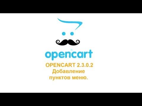 Добавление пунктов меню Opencart