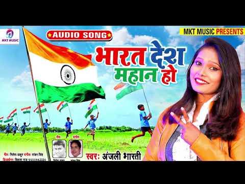 #anjli-bharti-2021-desh-bhakti-gana---26-january-song-bhojpuri--dj-mix-song-2021--deshbhakti