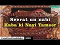 Seerat un nabi Lecture 20 - Reconstruction of Kaaba Urdu