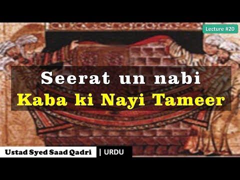 Seerat un nabi in urdu