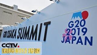 [国际财经报道]直击G20 金砖国家将在G20峰会起引领作用| CCTV财经