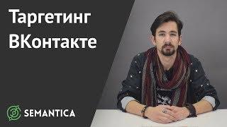 Таргетинг ВКонтакте: что это и как его использовать | SEMANTICA