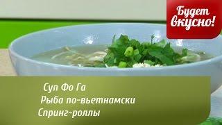 Будет вкусно! 22/08/2014 Вьетнамская кухня. GuberniaTV