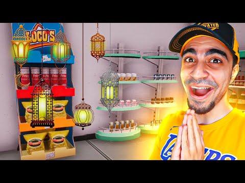محاكي السوبر ماركت #5 : اشترينا اشياء رمضان 😍🔥 | Trader Life Simulator